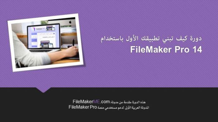 دورة كيف تبني تطبيقك الأول باستخدام  FileMaker Pro 14